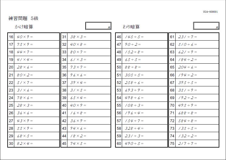 暗算 Mental Calculation Japaneseclass Jp
